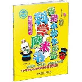 科学好好玩系列:香港小学生科学魔术书 苏咏梅 9787564057787 北京理工大学出版社