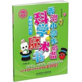 科学好好玩系列:香港小学生科学魔术书 苏咏梅 9787564057800 北京理工大学出版社
