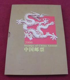 中国邮票--中国邮票2006年册--正版书,硬精装,一版一印--46
