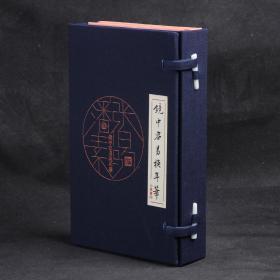 镜中容易换年华:张伯驹、潘素伉俪书画作品笔记本 布面精装双册套装