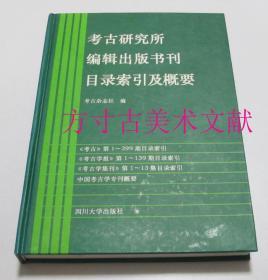 考古研究所编辑出版书刊目录索引及概要 2001年一版一印3500册 精装