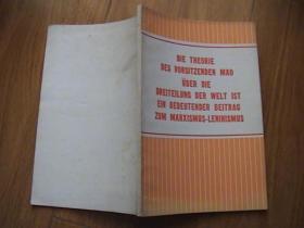 毛主席关于三个世界划分的理论是对马克思列宁主义的重大贡献(德文版)
