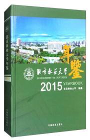 2015年北京林业大学年鉴
