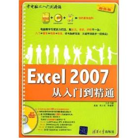 学电脑从入门到精通:Excel2007从入门到精通
