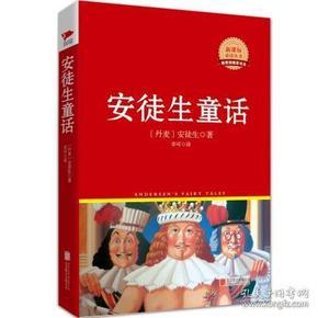 安徒生童话红皮精装升级版新课标丛书 (丹麦) 安徒生,李可 9787550258877 北京联合出版公司