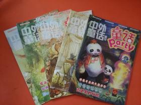 中外童话故事故事版2014年1--6期(5本合售)
