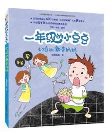 火焰冰激凌妈妈(注音彩色美绘)/一年级的小豆豆