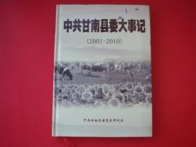 中共甘南县委大事记2001-2010