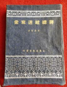 民国37年1月1日初版,画像集《蒋总统速写像》16开精装一册全,梁鼎铭 绘画。。。