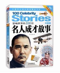 中国学生成长阅读精品书系:影响世界的100位名人成才故事(中国卷)