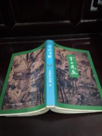 金庸作品集  雪山飞狐  (全1册)线装装帧正版