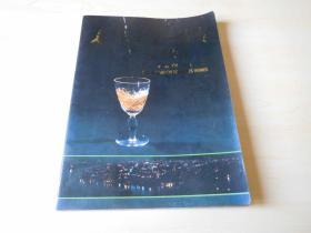 名酒之乡--宜宾 酒类集锦