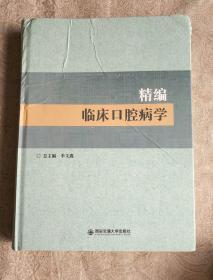 医书籍《精编临床口腔病学》品相如图!!铁橱北4--1