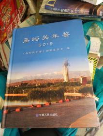 嘉峪关年鉴(2015)