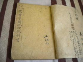 清光绪  文明书局版本   初等小学堂学生用《蒙学地理教科书》大量地图风土人情