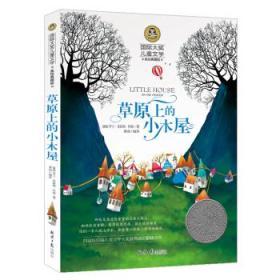 草原上的小木屋 国际大奖儿童文学 (美绘典藏版)