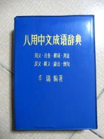 八用成语辞典