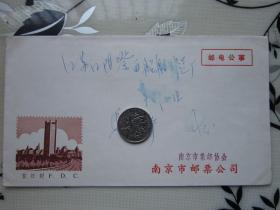 1986年南京金陵饭店 首日封    原地实寄封