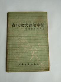 古代散文钢笔字帖 行楷行草两体字