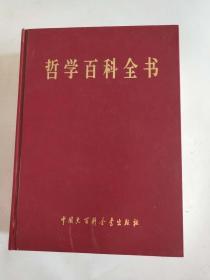 哲学百科全书