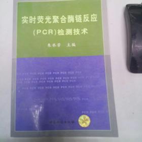 实时荧光聚合酶链反应(PCR)检测技术