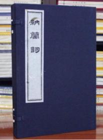纳兰词(雕版红印本 8开线装 全一函二册)