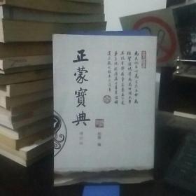 正蒙宝典(增订版)