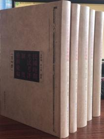 民国时期考试考评制度资料汇编(全5册)