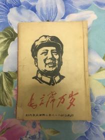 毛主席万岁(红代会天津劳二半八一八红卫兵)【版画册页】40张全