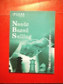 NBS销售系统教战兵法(完整版)