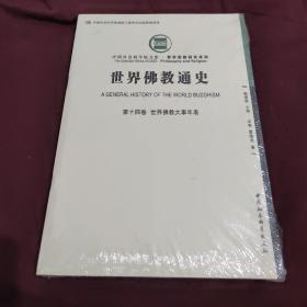 世界佛教通史·第十四卷:世界佛教大事年表