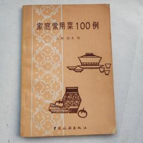 家庭常用菜100例(私藏)2015.4.19LS