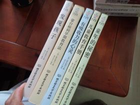 蒙台梭利早教系列  发现孩子、儿童教育手册、有吸引力的心灵、童年的秘密、蒙台梭利早期教育法(全5册)