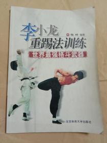李小龙重踢法训练(世界最强格斗武器)