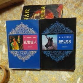 世界文学名著连环画:乱世佳人 斯巴达克思 (可分开出售 一版一印)