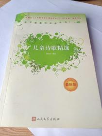 儿童诗歌精选(最新版)/语文新课标必读丛书
