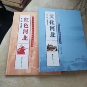 河北省青少年爱党爱国教育丛书:红色河北  文化河北(两册合售)