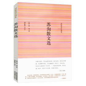 苏洵散文选