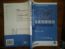 企业资源规划(ERP)原理与应用/杨尊琦++