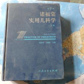 第七版  诸福棠实用儿科学  下册