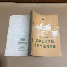 苏伊士运河和苏伊士运河问题  57年一版一印 私藏 品好