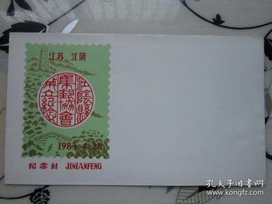 江阴集邮协会成立纪念封 1983.4.28