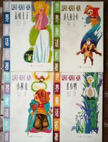 世界童话名著(4册)
