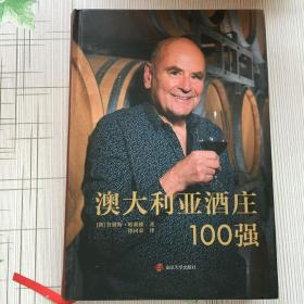 澳大利亚酒庄100强