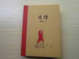 日禅 2015 (冬)