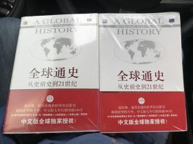全球通史:从史前史到21世纪(第7版修订版)(上下册全)全新未拆封 M
