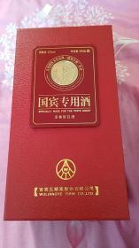 2008年产52度五粮液国宾专用酒(支持国际文化交流。感知中国。活动)