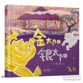 启发精选华语原创优秀绘本:金太阳银太阳