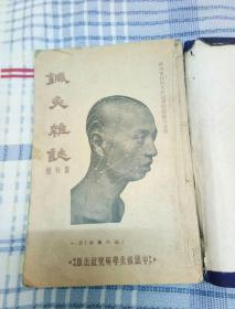针灸杂志(1951年复刊号第1――6期装订一起合售)