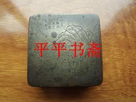 """已故著名学者""""徐仁甫""""1927年参观国内教育.制于""""都门""""白铜方墨盒一个(北京""""两明斋自造""""白铜 7CM)"""